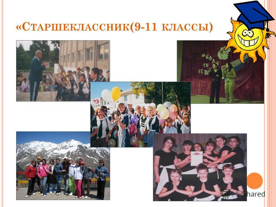 «С ТАРШЕКЛАССНИК (9-11 КЛАССЫ )
