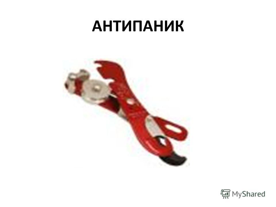 АНТИПАНИК