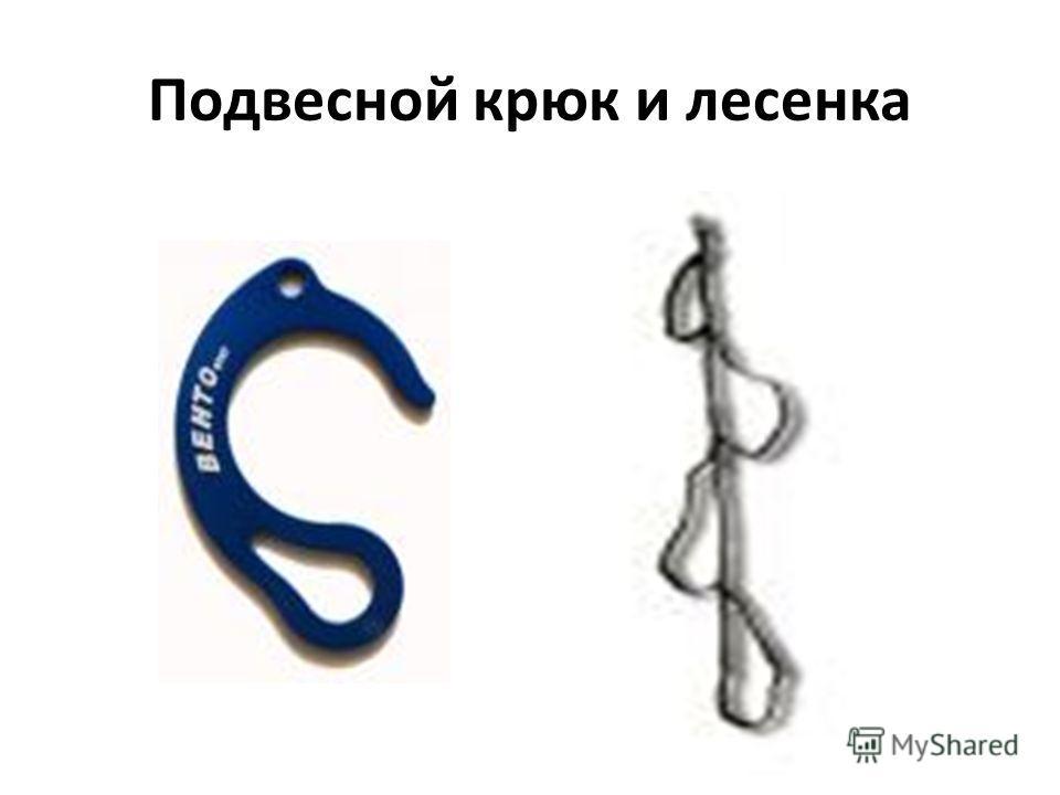 Подвесной крюк и лесенка
