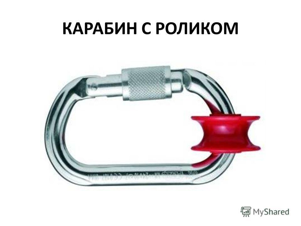 КАРАБИН С РОЛИКОМ