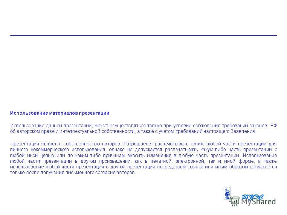 9 Использование материалов презентации Использование данной презентации, может осуществляться только при условии соблюдения требований законов РФ об авторском праве и интеллектуальной собственности, а также с учетом требований настоящего Заявления. П