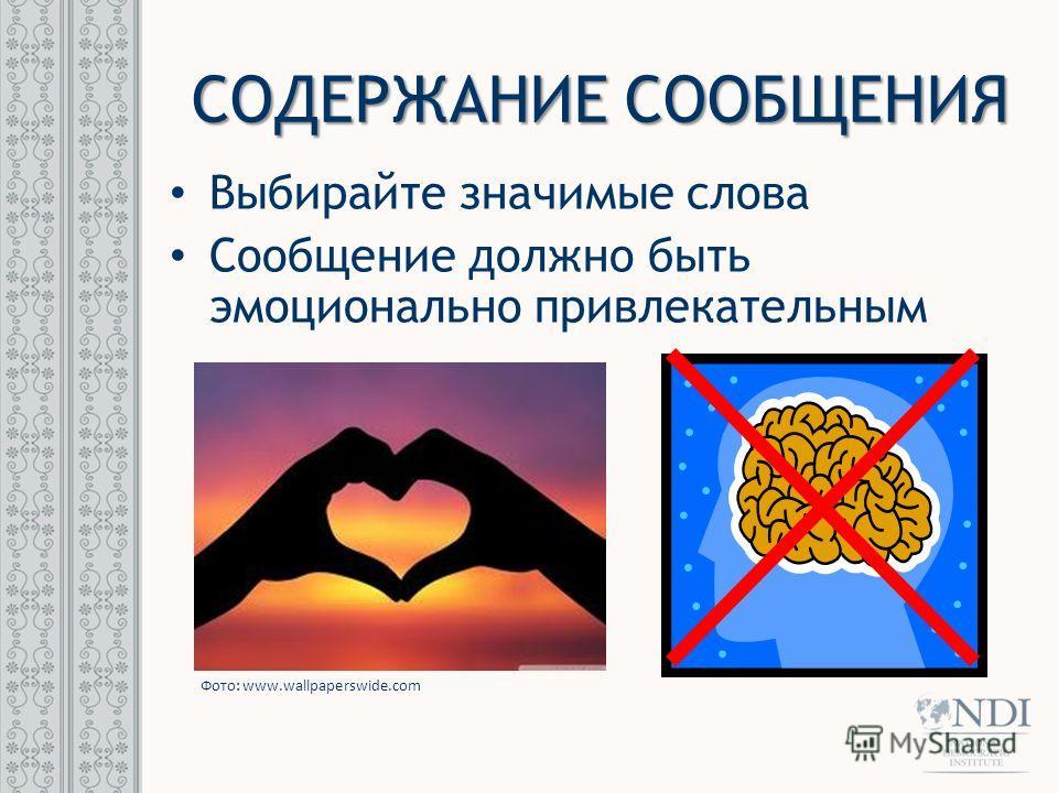 СОДЕРЖАНИЕ СООБЩЕНИЯ Выбирайте значимые слова Сообщение должно быть эмоционально привлекательным Фото: www.wallpaperswide.com