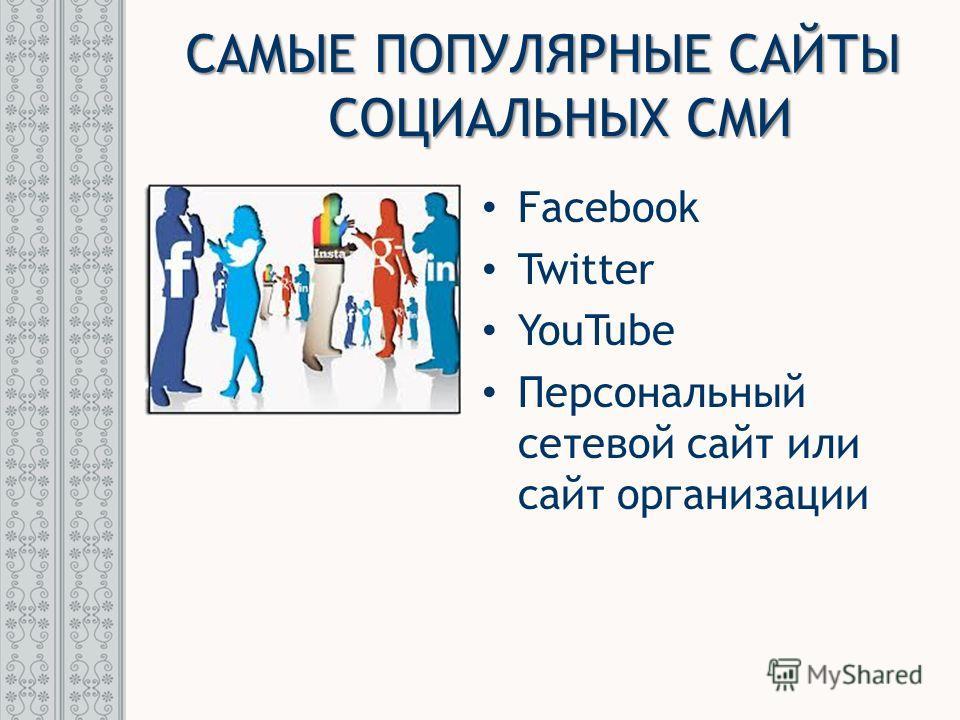 Facebook Twitter YouTube Персональный сетевой сайт или сайт организации САМЫЕ ПОПУЛЯРНЫЕ САЙТЫ СОЦИАЛЬНЫХ СМИ