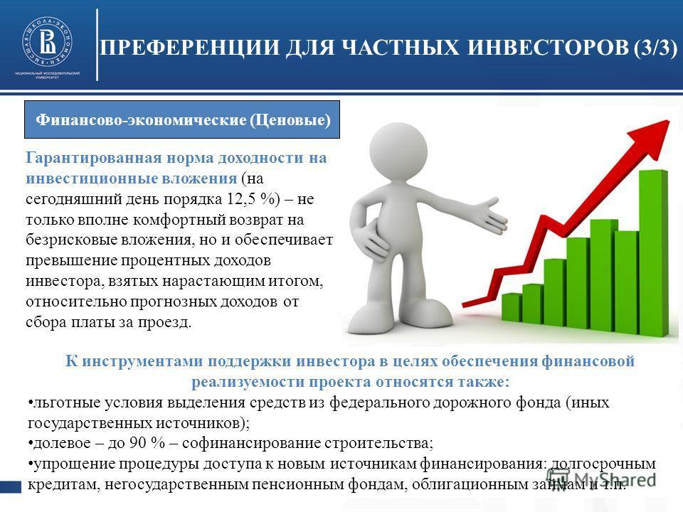 Высшая школа экономики, Москва, 2013 фото Финансово-экономические (Ценовые) Гарантированная норма доходности на инвестиционные вложения (на сегодняшний день порядка 12,5 %) – не только вполне комфортный возврат на безрисковые вложения, но и обеспечив