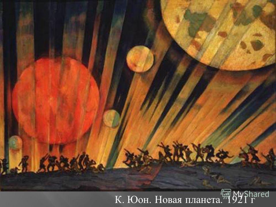 К. Юон. Новая планета. 1921 г