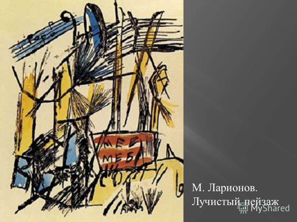 М. Ларионов. Лучистый пейзаж