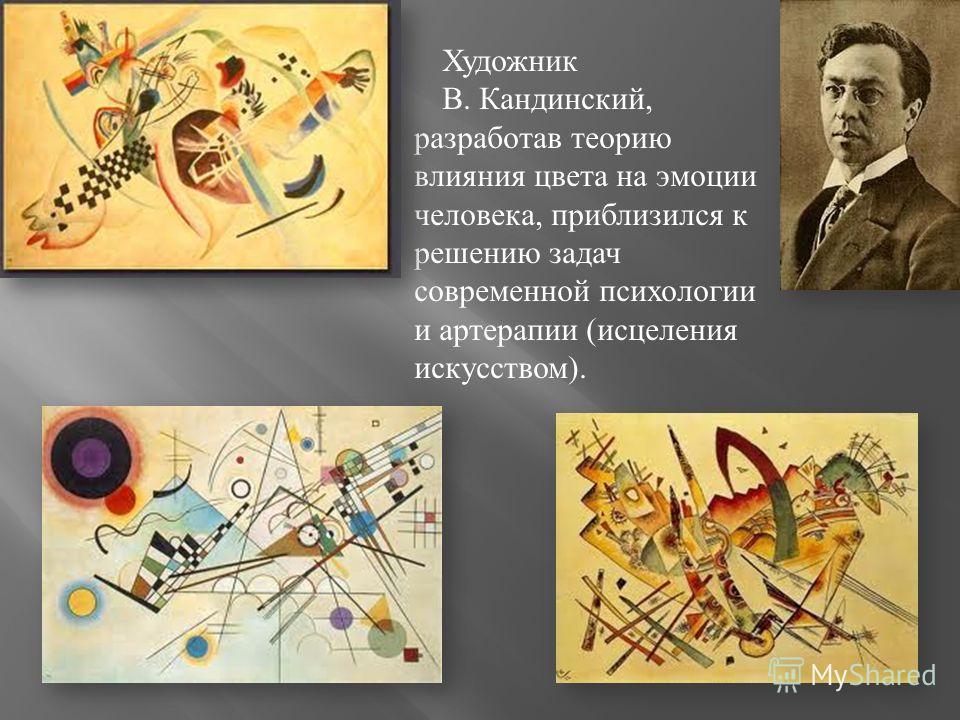 Художник В. Кандинский, разработав теорию влияния цвета на эмоции человека, приблизился к решению задач современной психологии и артерапии (исцеления искусством).