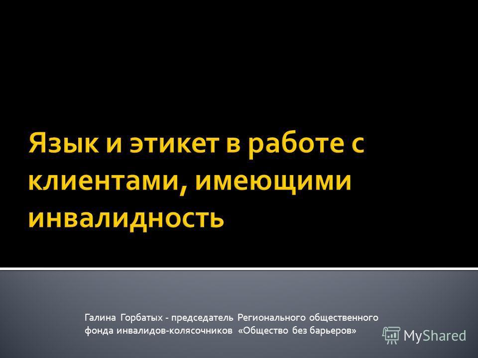 Галина Горбатых - председатель Регионального общественного фонда инвалидов-колясочников «Общество без барьеров»