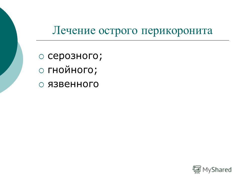 Лечение острого перикоронита серозного; гнойного; язвенного