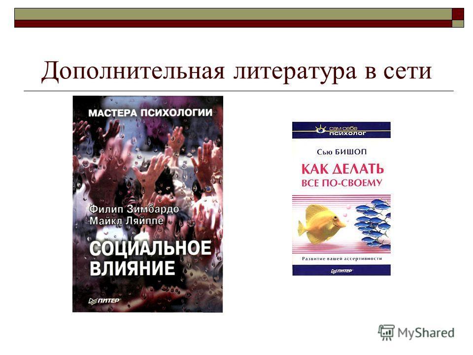 Дополнительная литература в сети