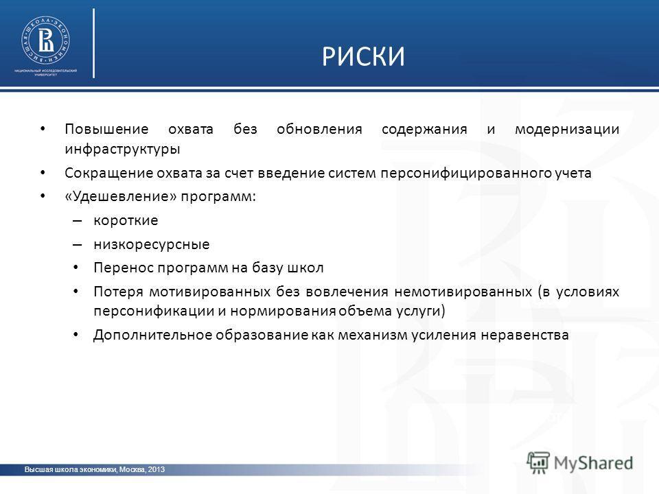 Высшая школа экономики, Москва, 2013 фото Повышение охвата без обновления содержания и модернизации инфраструктуры Сокращение охвата за счет введение систем персонифицированного учета «Удешевление» программ: – короткие – низкоресурсные Перенос програ