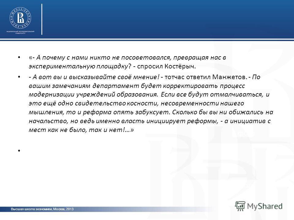 Высшая школа экономики, Москва, 2013 фото «- А почему с нами никто не посоветовался, превращая нас в экспериментальную площадку? - спросил Костёрыч. - А вот вы и высказывайте своё мнение! - тотчас ответил Манжетов. - По вашим замечаниям департамент б