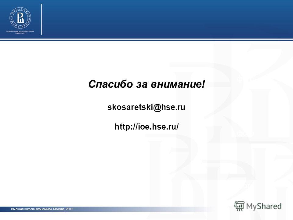Высшая школа экономики, Москва, 2013 фото Спасибо за внимание! skosaretski@hse.ru http://ioe.hse.ru/
