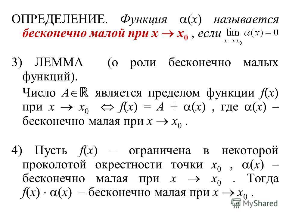 ОПРЕДЕЛЕНИЕ. Функция (x) называется бесконечно малой при x x 0, если 3) ЛЕММА (о роли бесконечно малых функций). Число A является пределом функции f(x) при x x 0 f(x) = A + (x), где (x) – бесконечно малая при x x 0. 4) Пусть f(x) – ограничена в некот
