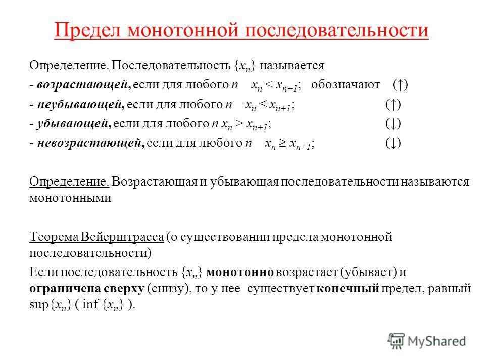 Определение. Последовательность {x n } называется - возрастающей, если для любого n x n < x n+1 ; обозначают () - неубывающей, если для любого n x n x n+1 ; () - убывающей, если для любого n x n > x n+1 ; () - невозрастающей, если для любого n x n x