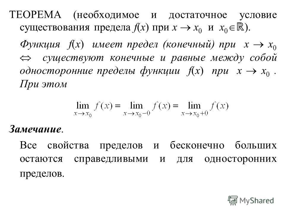 ТЕОРЕМА (необходимое и достаточное условие существования предела f(x) при x x 0 и x 0 ). Функция f(x) имеет предел (конечный) при x x 0 существуют конечные и равные между собой односторонние пределы функции f(x) при x x 0. При этом Замечание. Все сво
