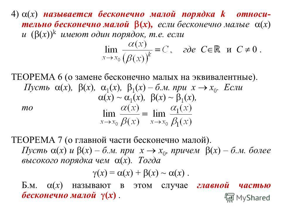 4) (x) называется бесконечно малой порядка k относи- тельно бесконечно малой (x), если бесконечно малые (x) и ( (x)) k имеют один порядок, т.е. если где С и C 0. ТЕОРЕМА 6 (о замене бесконечно малых на эквивалентные). Пусть (x), (x), 1 (x), 1 (x) – б