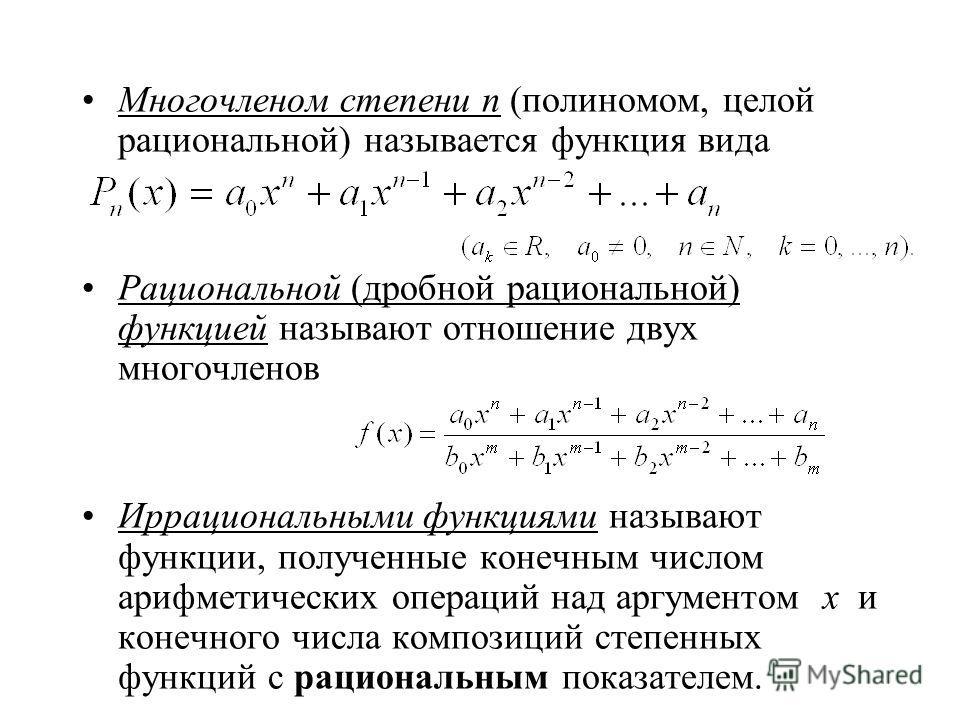 Многочленом степени n (полиномом, целой рациональной) называется функция вида Рациональной (дробной рациональной) функцией называют отношение двух многочленов Иррациональными функциями называют функции, полученные конечным числом арифметических опера
