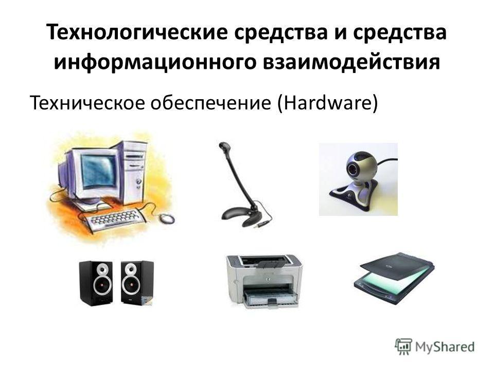 Технологические средства и средства информационного взаимодействия Техническое обеспечение (Hardware)