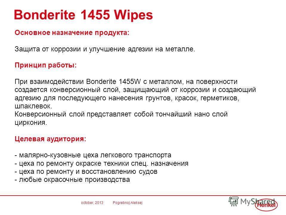 october, 2013 Pogrebnoj Aleksej Bonderite 1455 Wipes Основное назначение продукта: Защита от коррозии и улучшение адгезии на металле. Принцип работы: При взаимодействии Bonderite 1455W с металлом, на поверхности создается конверсионный слой, защищающ