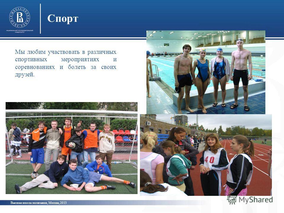 Высшая школа экономики, Москва, 2013 Спорт Мы любим участвовать в различных спортивных мероприятиях и соревнованиях и болеть за своих друзей.
