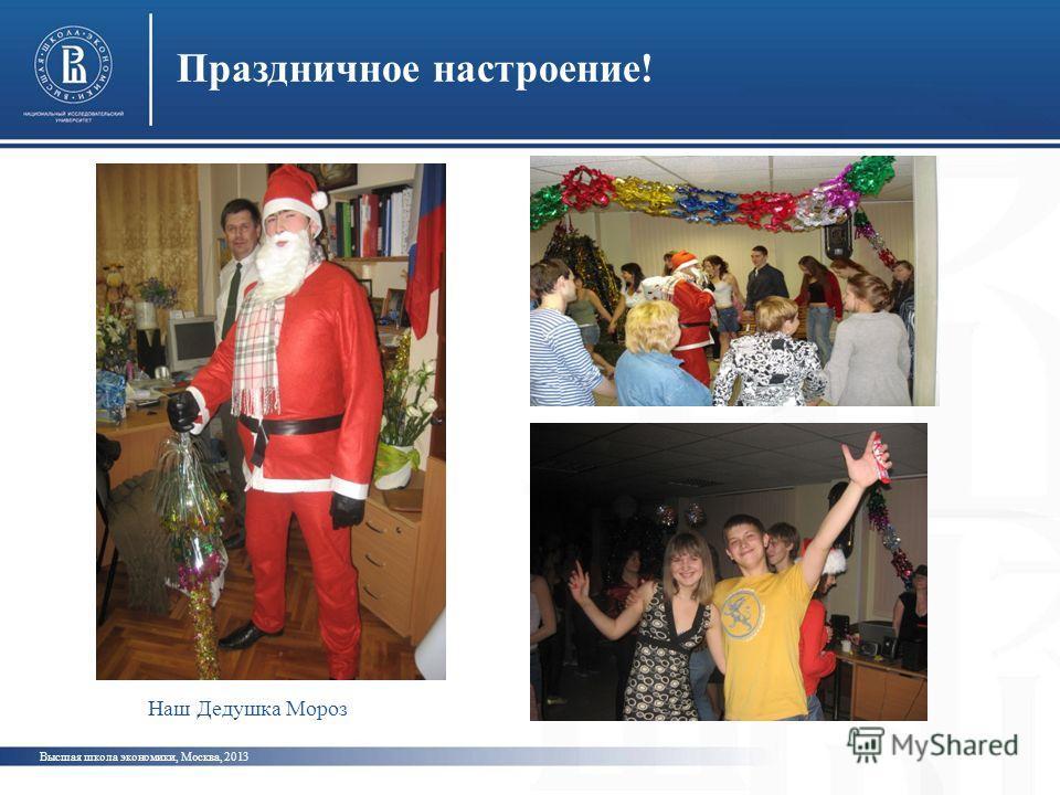 Высшая школа экономики, Москва, 2013 Наш Дедушка Мороз Праздничное настроение!