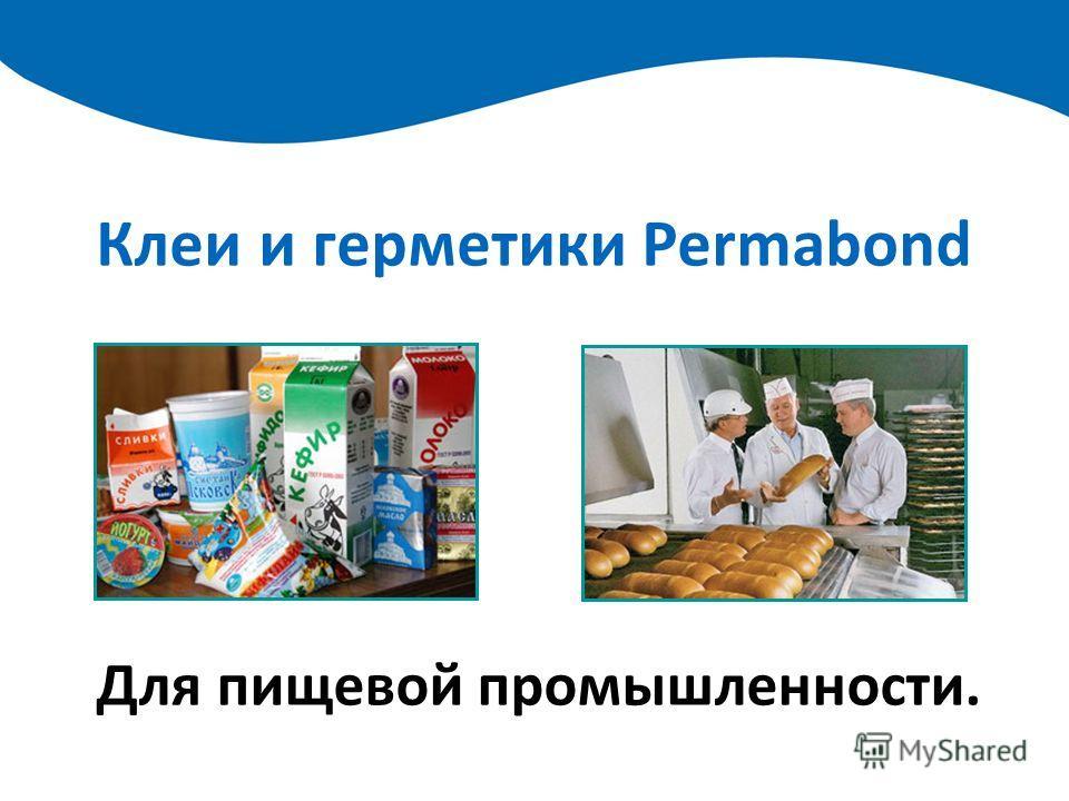 Клеи и герметики Permabond Для пищевой промышленности.