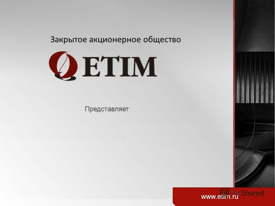 Закрытое акционерное общество Представляет www.etim.ru