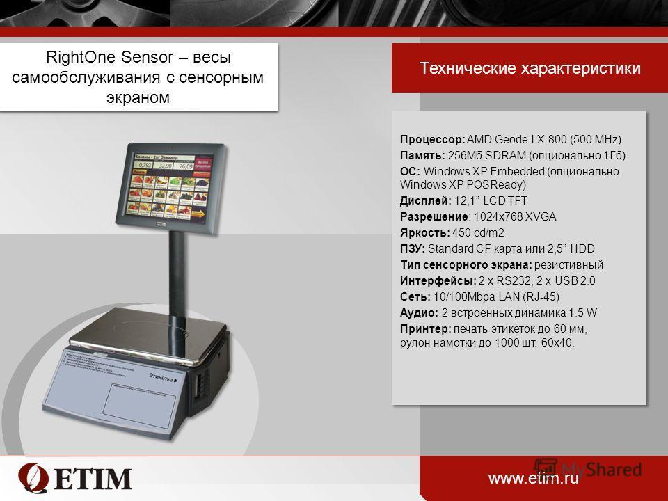 Процессор: AMD Geode LX-800 (500 MHz) Память: 256Мб SDRAM (опционально 1Гб) ОС: Windows XP Embedded (опционально Windows XP POSReady) Дисплей: 12,1 LCD TFT Разрешение: 1024x768 XVGA Яркость: 450 cd/m2 ПЗУ: Standard CF карта или 2,5 HDD Тип сенсорного