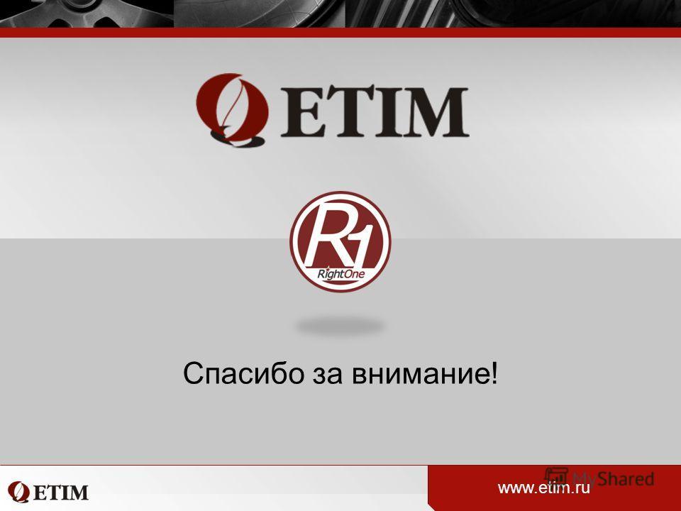 Спасибо за внимание! www.etim.ru