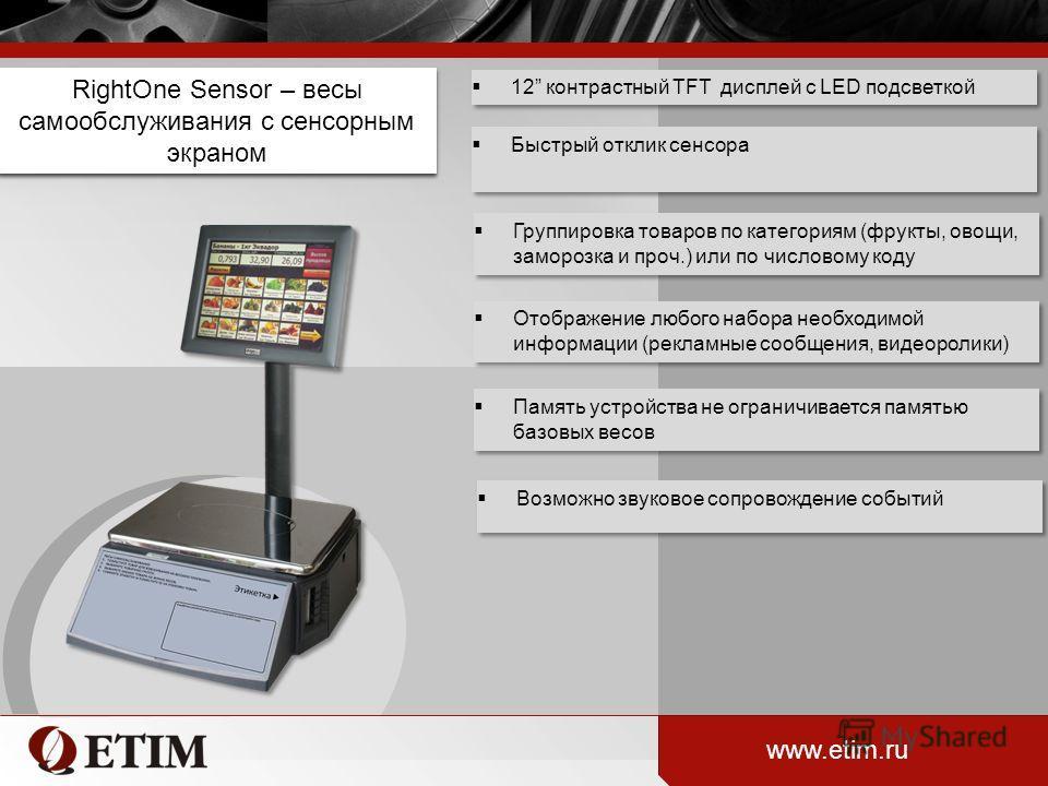 RightOne Sensor – весы самообслуживания с сенсорным экраном 12 контрастный TFT дисплей c LED подсветкой Отображение любого набора необходимой информации (рекламные сообщения, видеоролики) Быстрый отклик сенсора Группировка товаров по категориям (фрук