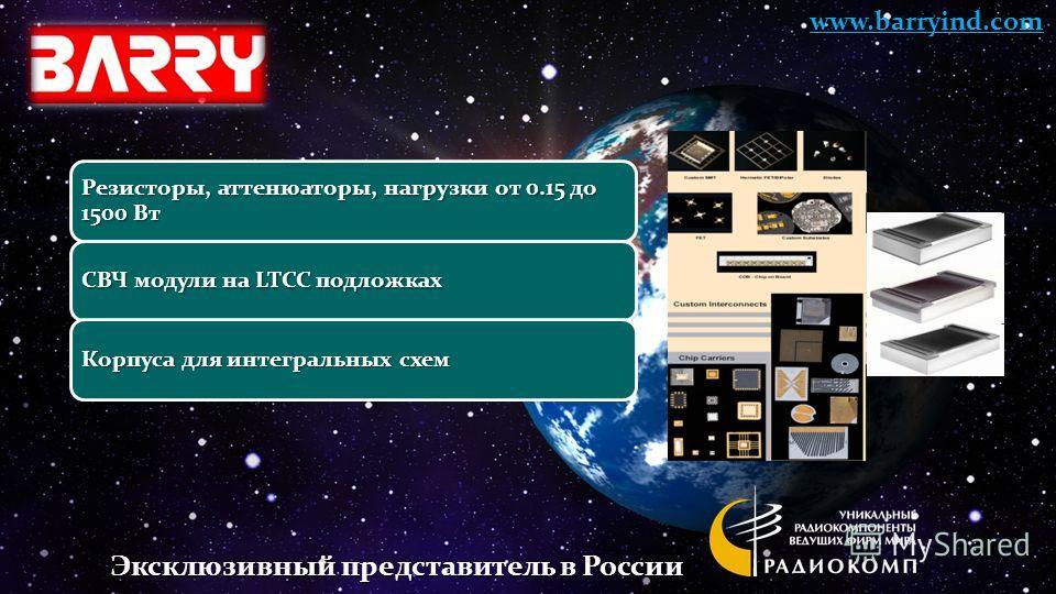 Резисторы, аттенюаторы, нагрузки от 0.15 до 1500 Вт СВЧ модули на LTCC подложках Корпуса для интегральных схем www.barryind.com Эксклюзивный представитель в России