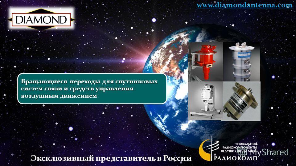 Вращающиеся переходы для спутниковых систем связи и средств управления воздушным движением www.diamondantenna.com Эксклюзивный представитель в России
