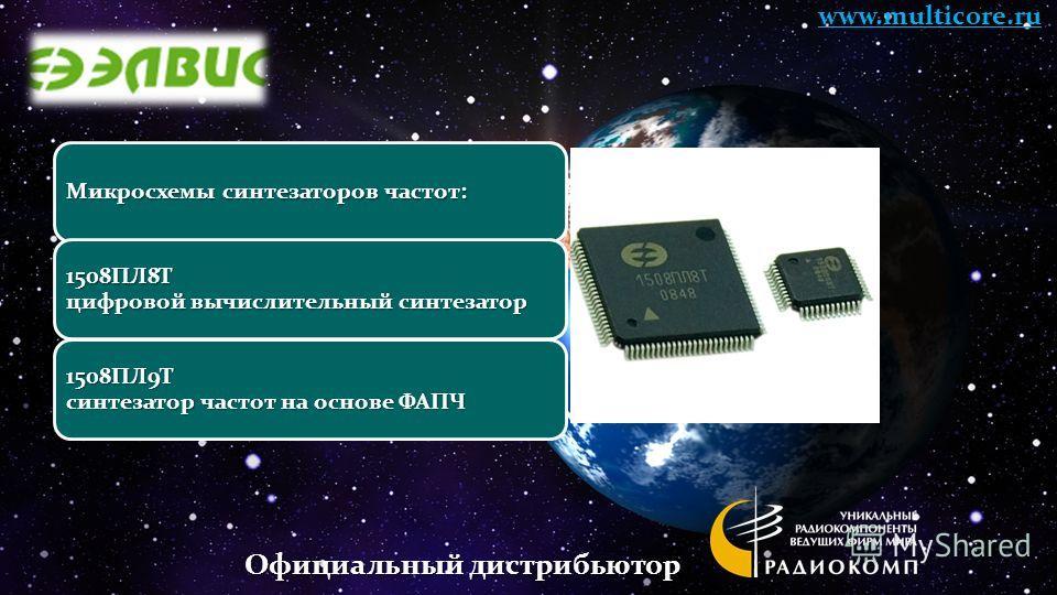 Микросхемы синтезаторов частот: 1508ПЛ8Т цифровой вычислительный синтезатор 1508ПЛ9Т синтезатор частот на основе ФАПЧ www.multicore.ru Официальный дистрибьютор