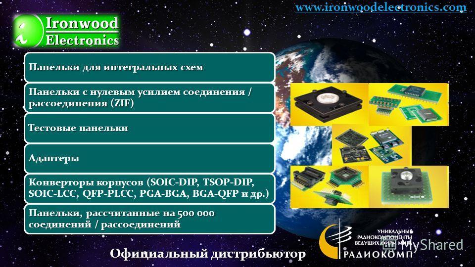 Панельки для интегральных схем Панельки с нулевым усилием соединения / рассоединения (ZIF) Тестовые панельки Адаптеры Конверторы корпусов (SOIC-DIP, TSOP-DIP, SOIC-LCC, QFP-PLCC, PGA-BGA, BGA-QFP и др.) Панельки, рассчитанные на 500 000 соединений /