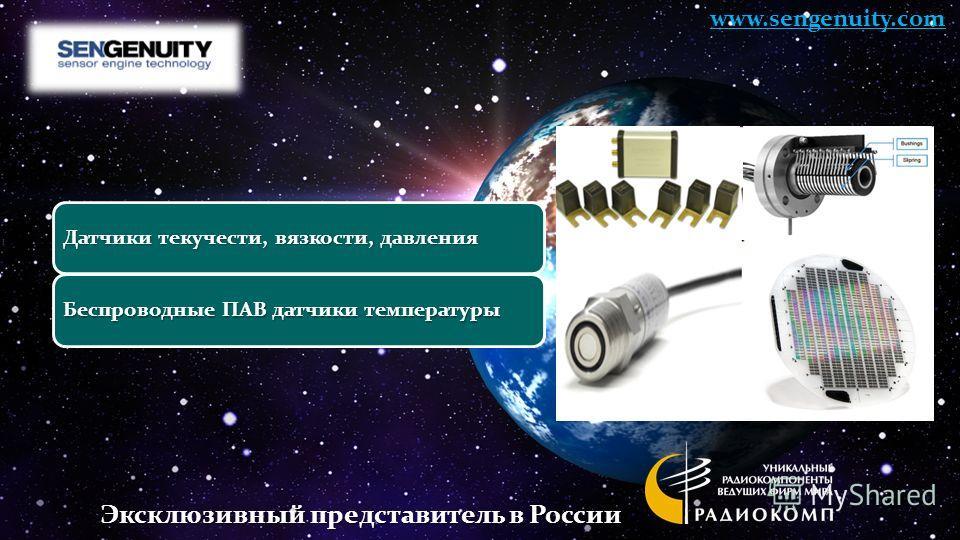 Датчики текучести, вязкости, давления Беспроводные ПАВ датчики температуры Эксклюзивный представитель в России www.sengenuity.com