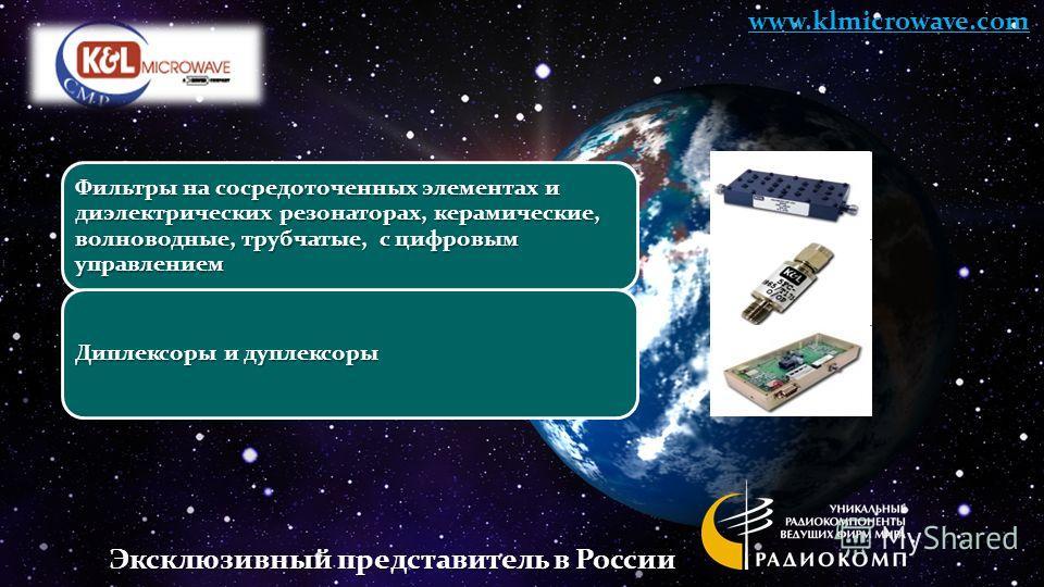 Фильтры на сосредоточенных элементах и диэлектрических резонаторах, керамические, волноводные, трубчатые, с цифровым управлением Диплексоры и дуплексоры www.klmicrowave.com Эксклюзивный представитель в России