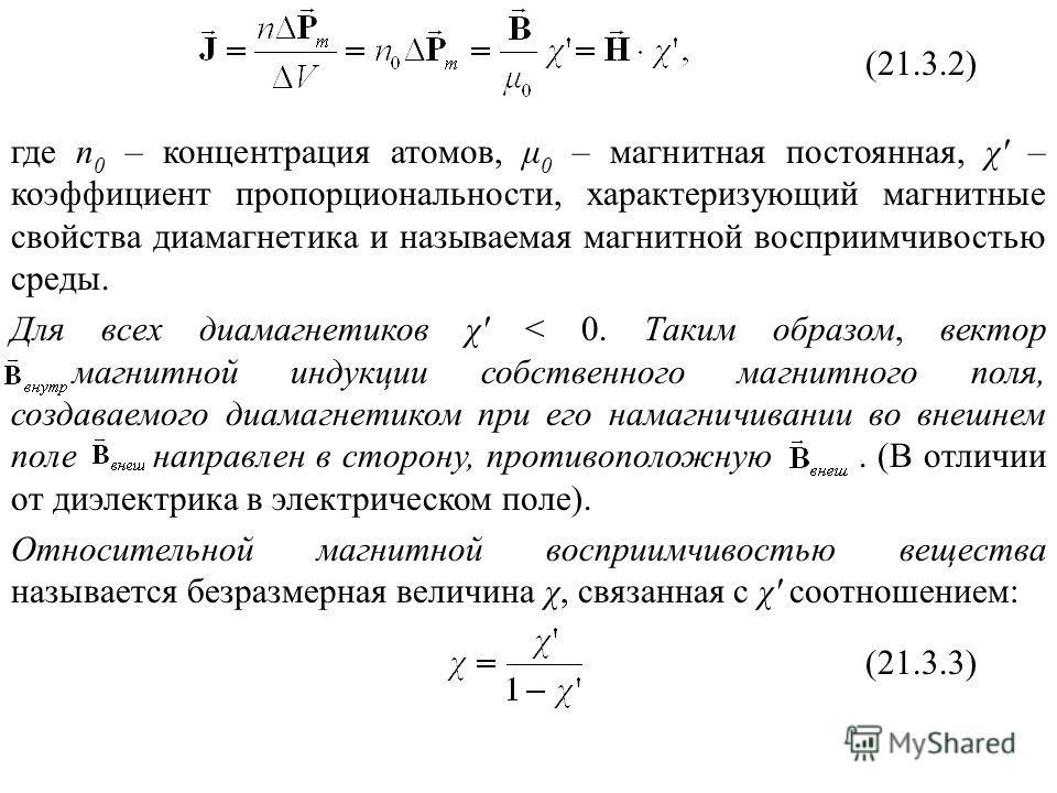 (21.3.2) где n 0 – концентрация атомов, μ 0 – магнитная постоянная, χ' – коэффициент пропорциональности, характеризующий магнитные свойства диамагнетика и называемая магнитной восприимчивостью среды. Для всех диамагнетиков χ' < 0. Таким образом, вект