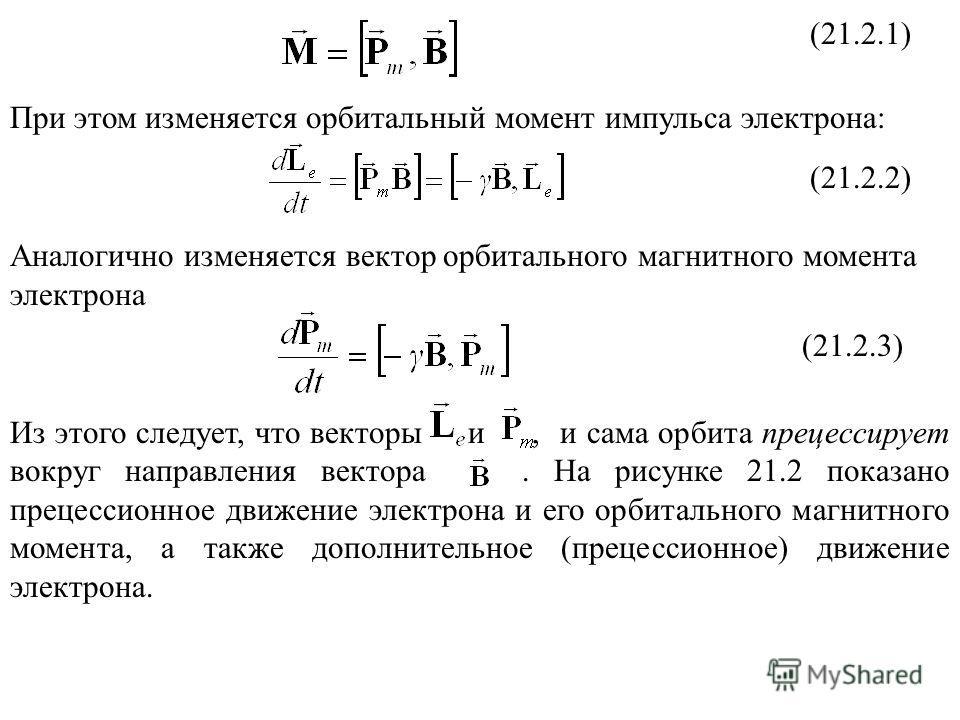При этом изменяется орбитальный момент импульса электрона: Аналогично изменяется вектор орбитального магнитного момента электрона Из этого следует, что векторы и, и сама орбита прецессирует вокруг направления вектора. На рисунке 21.2 показано прецесс