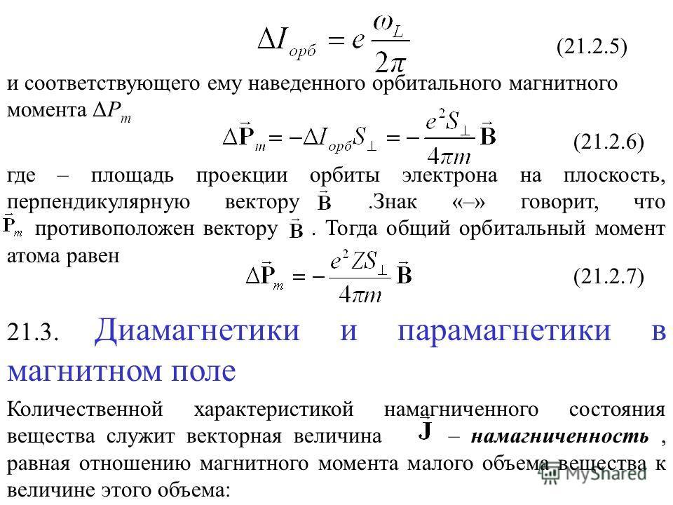 и соответствующего ему наведенного орбитального магнитного момента ΔP m где – площадь проекции орбиты электрона на плоскость, перпендикулярную вектору.Знак «–» говорит, что противоположен вектору. Тогда общий орбитальный момент атома равен 21.3. Диам