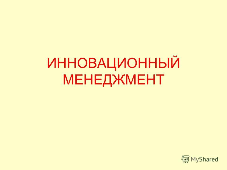 ИННОВАЦИОННЫЙ МЕНЕДЖМЕНТ