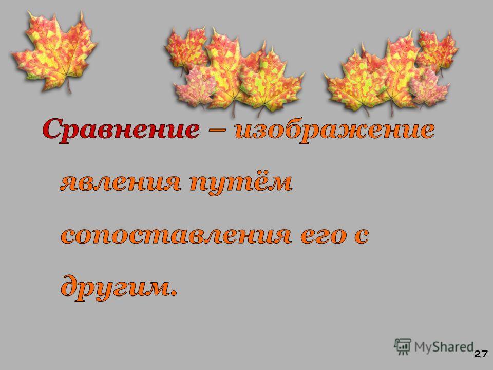 Языковые средства художественной выразительности Сравнения Олицетворения Эпитеты 26