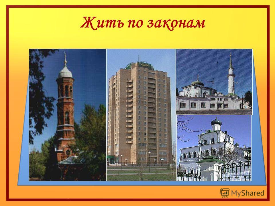 Закон российской федерации и права
