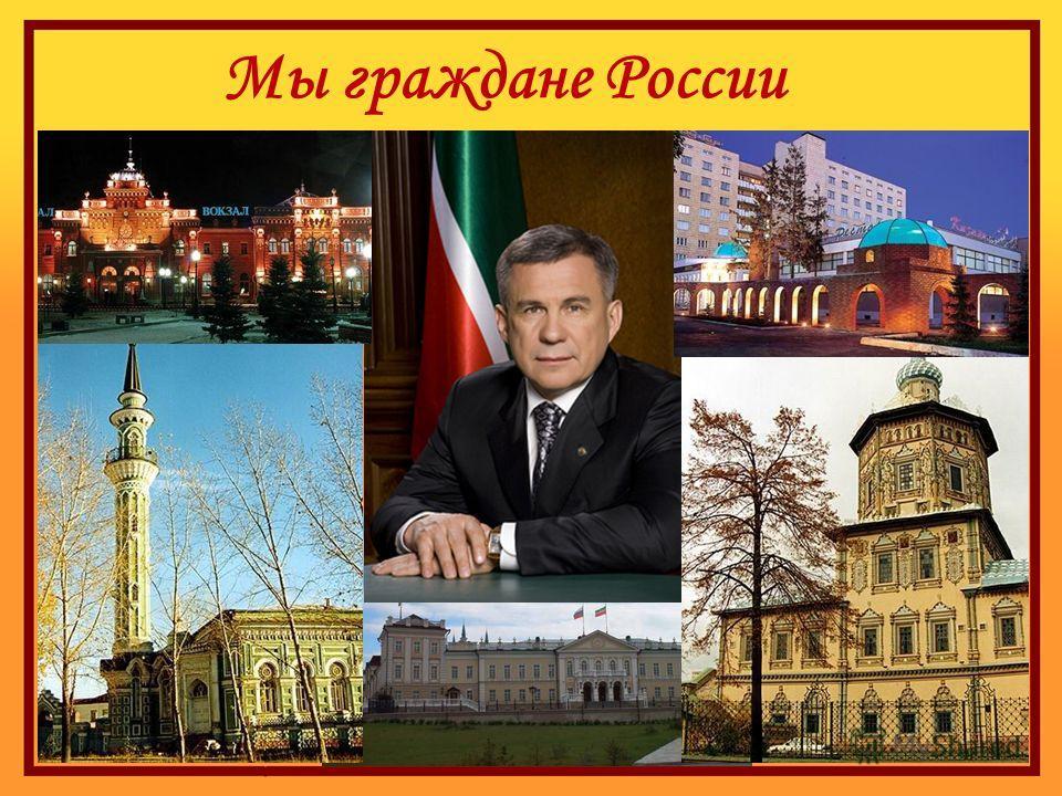 Российской федерации и права человека