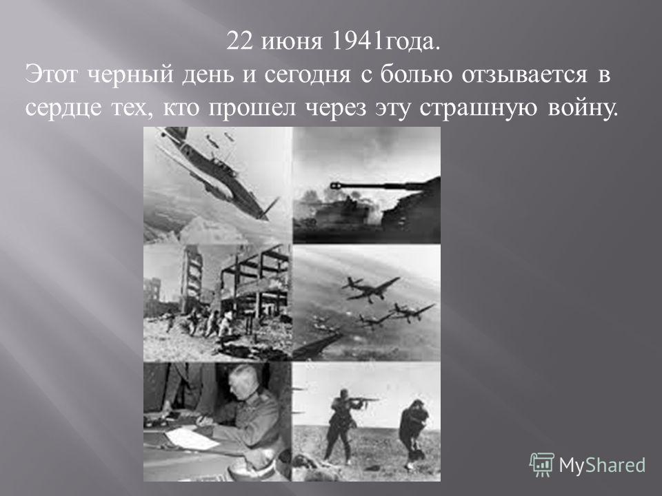 22 июня 1941 года. Этот черный день и сегодня с болью отзывается в сердце тех, кто прошел через эту страшную войну.