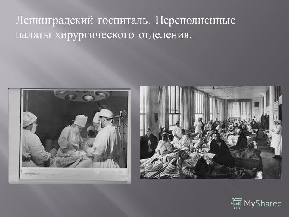 Ленинградский госпиталь. Переполненные палаты хирургического отделения.