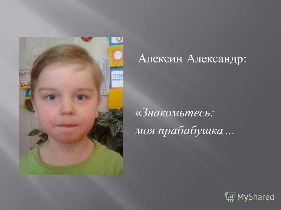 Алексин Александр : « Знакомьтесь : моя прабабушка...