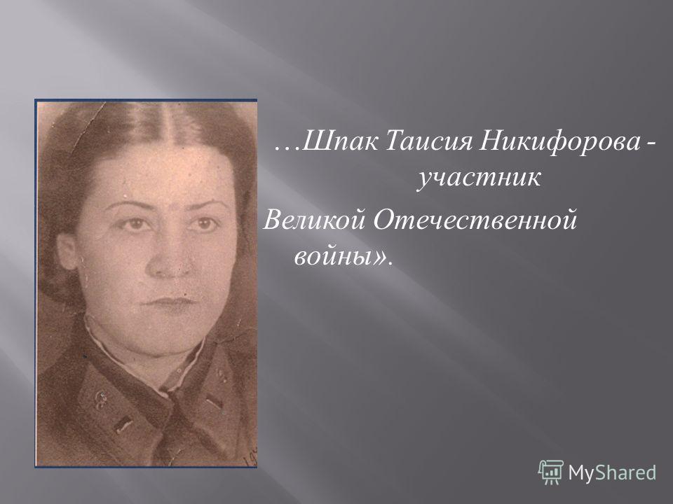 … Шпак Таисия Никифорова - участник Великой Отечественной войны ».