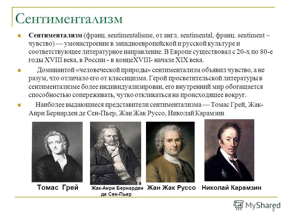 8 Сентиментализм Сентиментализм (франц. sentimentalisme, от англ. sentimental, франц. sentiment – чувство) умонастроение в западноевропейской и русской культуре и соответствующее литературное направление. В Европе существовал с 20-х по 80-е годы XVII