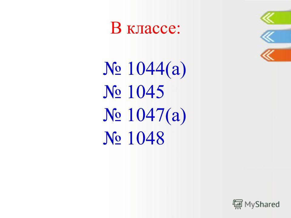 В классе: 1044(а) 1045 1047(а) 1048